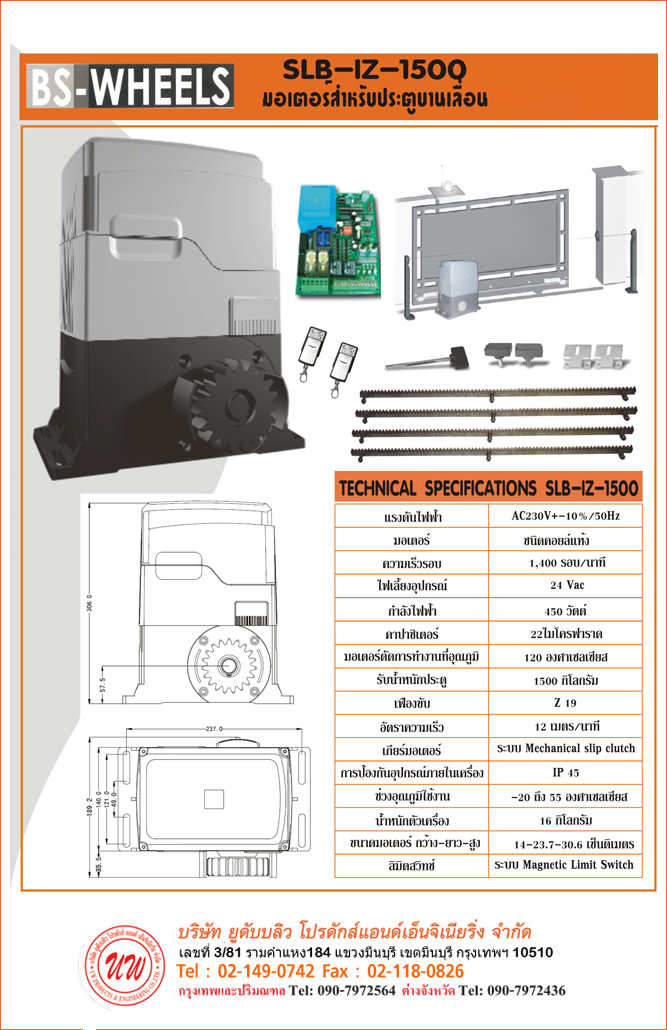 SLB-IZ-1500