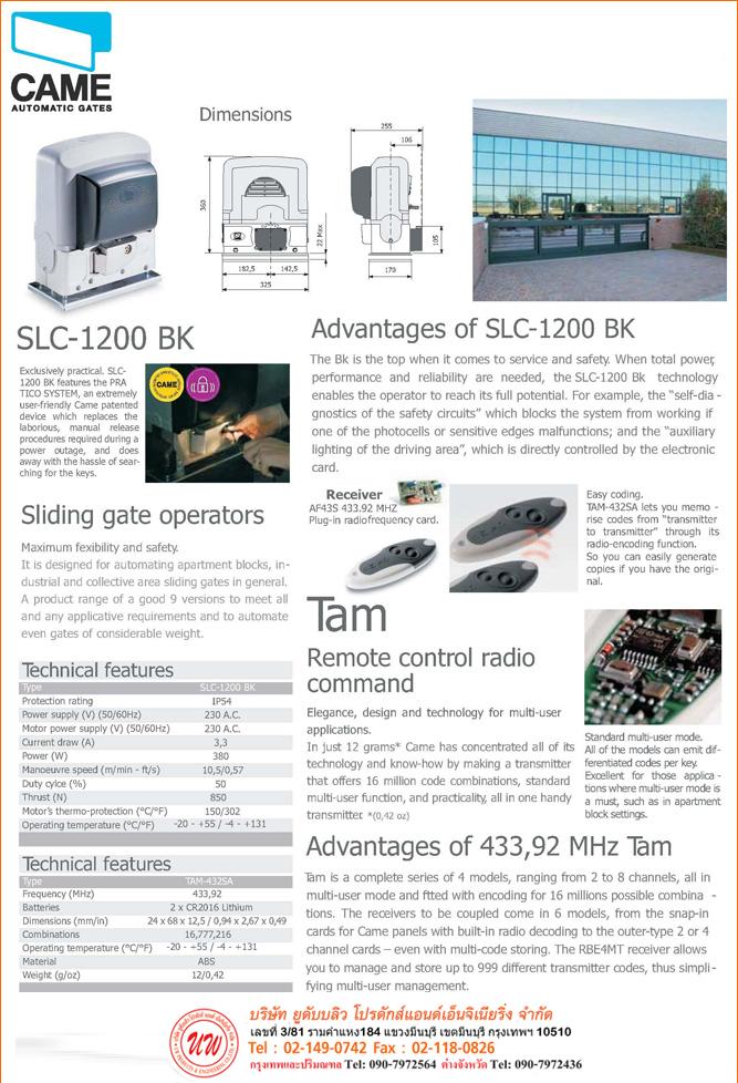 Came SLC-1200 BK